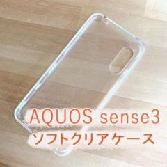 """Thumbnail of """"AQUOS sense3 / 3 lite /3 basic ソフトクリアケース"""""""