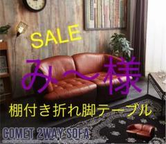 """Thumbnail of """"Comet 2WAY二人掛けソファ"""""""