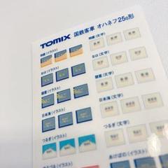 "Thumbnail of ""【Nゲージ】TOMIX オハネフ25型用 愛称マークシール♪"""