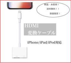 "Thumbnail of ""【限定】iPhone hdmi 変換 アダプタ  ipad対応"""