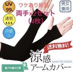 "Thumbnail of ""送料無料!ワケあり新品 【アームカバー×2セット(4本)】紫外線 UVカット"""