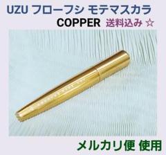 "Thumbnail of ""ウズ UZU フローフシ FLOWFUSHI モテマスカラ コッパー"""