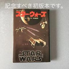 "Thumbnail of ""スター・ウォーズ 初版本 角川書店"""