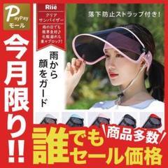 "Thumbnail of ""サンバイザー グレー"""