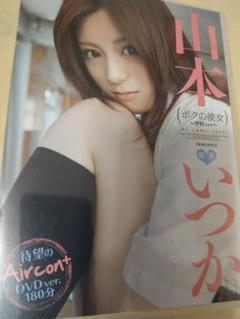 """Thumbnail of """"山本いつか ボクの彼女 DVD"""""""