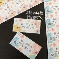 "Thumbnail of ""お礼シール 香いろどる 88枚"""