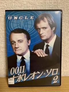 "Thumbnail of ""0011 ナポレオン・ソロ2 DVD"""