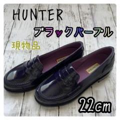 "Thumbnail of ""最終値下げ♥HUNTER ローファー 晴雨兼用 防水 黒紫 レディース 22cm"""