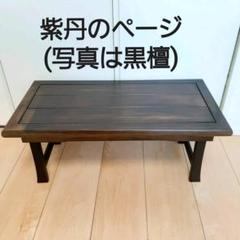 "Thumbnail of ""【新品】紫丹 無垢 経机"""