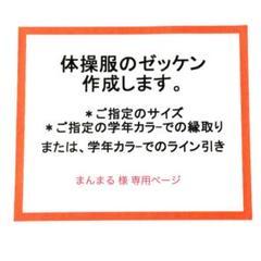 """Thumbnail of """"ずんだもち 様 専用ページ☆体操服 水着用 競技用ゼッケン作成致します !"""""""