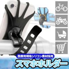 "Thumbnail of ""スマホホルダー 自転車 ホルダー 携帯 GPS バイク シルコン iphone"""