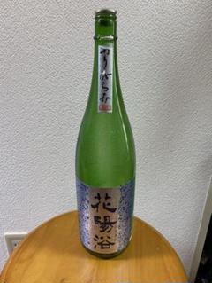 "Thumbnail of ""花陽浴 はなあび 一升瓶 空瓶"""