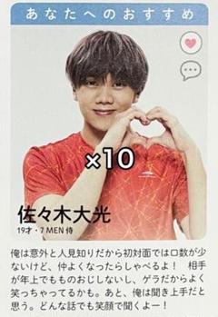 """Thumbnail of """"Myojo 9月号 Jr.マッチング 7MEN侍 佐々木大光 切り抜き"""""""