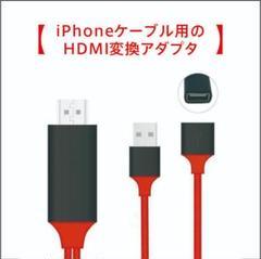 "Thumbnail of ""iPhone HDMI 変換ケーブル Lightning 変換アダプター"""