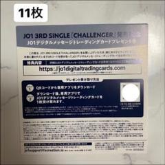 """Thumbnail of """"JO1 デジタルトレカ QRコード 11枚"""""""