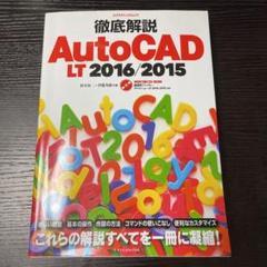 "Thumbnail of ""徹底解説AutoCAD LT 2016/2015"""