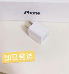 "Thumbnail of ""iPhone充電器1個 ACアダプター 新品未使用 ■送料無料dB"""