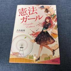 "Thumbnail of ""憲法ガール Remake Edition"""
