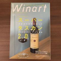 "Thumbnail of ""【値下げ】Winart(ワイナート)2019年10月号 スーパータスカン特集"""