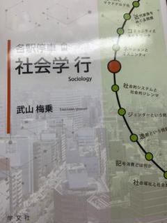 "Thumbnail of ""各駅停車 社会学行き"""