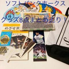"Thumbnail of ""福岡 ソフトバンクホークス グッズ 8点 まとめ売り"""