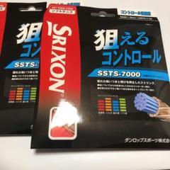 "Thumbnail of ""ソフトテニスガットスリクソンS S T S-7000  2張りセット"""