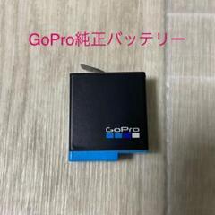 """Thumbnail of """"【GoPro純正】HERO8 BLACKバッテリー"""""""