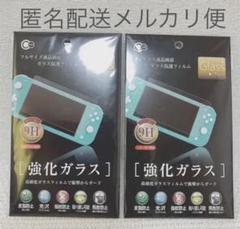 """Thumbnail of """"2枚 Nintendo Switch ライト 保護フィルム ニンテンドースイッチ"""""""