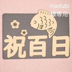 "Thumbnail of ""【madubi様専用】お食い初め【12cm】 レターバナー 木製  祝百日 木製"""