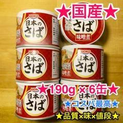 """Thumbnail of """"★国産★HOKO 日本のさば 味噌煮 190g 6個 鯖缶 サバ缶 宝幸"""""""