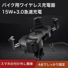 "Thumbnail of ""【送料無料】バイク用ワイヤレス充電器 qi 携帯ホルダー 1"""