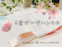 """Thumbnail of """"ふっくらやわらか♪ベビー6重ガーゼハンカチ2枚セット"""""""