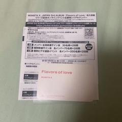 """Thumbnail of """"monstax モネク シリアルコード2枚"""""""