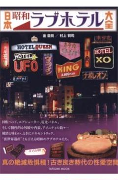 "Thumbnail of ""昭和ラブホテル大全"""
