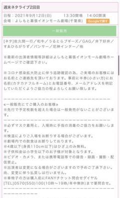 """Thumbnail of """"9/12(日)14時開演 よしもと幕張イオンモール劇場 和牛 パンサー チケット"""""""