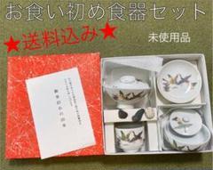 "Thumbnail of ""お食い初め 陶器食器 鶴 セット"""