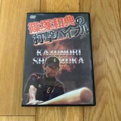 "Thumbnail of ""篠塚和典の打撃バイブル DVD"""