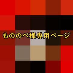 "Thumbnail of ""コスプレウィッグオーダーもののぺ様専用ページ"""
