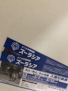 "Thumbnail of ""ズーラシア よこはま動物園 2枚 ②"""