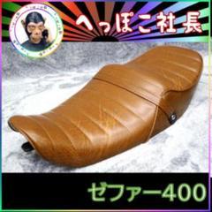 "Thumbnail of ""ゼファー400前期 タックロール シート 茶 皮"""
