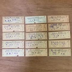 a国鉄の特急券近畿地方の駅発行15枚セット