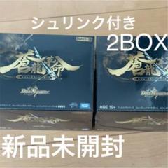 "Thumbnail of ""デュエマ 蒼龍革命 box  2個セット 新品未開封"""