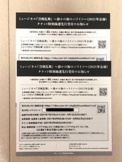 "Thumbnail of ""ミュージカル刀剣乱舞 静かの海のパライソ 壽歌 先行応募シリアル"""