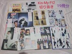 "Thumbnail of ""Kis-My-Ft2 切り抜き まとめ 19冊分 約80枚"""