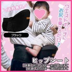 """Thumbnail of """"【送料無料】ヒップシート 抱っこ紐 ベビーシート 赤ちゃん 軽量 ブラック"""""""