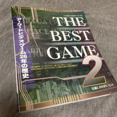 "Thumbnail of ""【書籍】ザ・ベストゲーム2"""