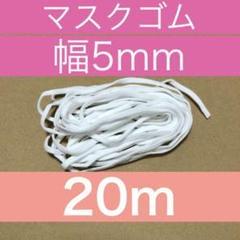 """Thumbnail of """"20m 5mm幅 白 ホワイト マスクゴム マスク専用紐 中空タイプ"""""""