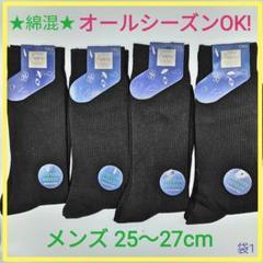 """Thumbnail of """"袋01 紳士 無地 リブ編み ビジネス メンズ 靴下 綿混 ベーシック 4足組"""""""