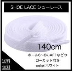 "Thumbnail of ""【2足分】ホワイト 靴紐 140cm 平紐 靴ひも  シューレース  無地"""