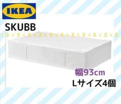 """Thumbnail of """"IKEA イケア SKUBB スクッブLサイズ 4個"""""""